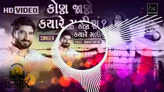 DJ Remix || Gaman Santhal || Kon Jane kyare malisu || Full Video Song 2018