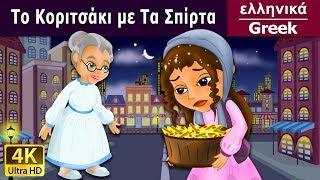 Το Κοριτσάκι με Τα Σπίρτα - The Little Match Girl in Greek - 4K UHD - Greek Fairy Tales