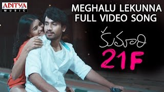 Meghalu Lekunna Full Video Song || Kumari 21F Video Songs || Devi Sri Prasad, Raj Tarun, Hebah Patel