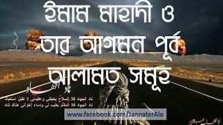 প্রশ্ন : ইমাম মাহদী কোন জায়গা থেকে আভির্বাভ হবে?ওনাকে কিভাবে চিনব ? mufti kazi ibrahim