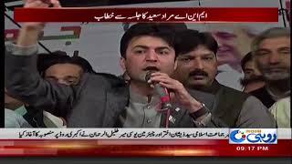PTI Leader Murad Saeed speech | NA 154   | 6 February 2018 | Rohi