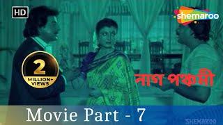 Naag Panchami Movie in Part 7 (HD) - Superhit Bengali Movie - Rituparna Sengupta - Soundarya