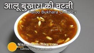 Aloo Bukhara Chutney Recipe video - Plum Chutney Recipe