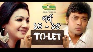 Drama Serial || To Let | Epi 14 - 15  | ft Swagata, Litu Anam, Richi Solaiman, Ahmed Rubel