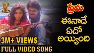 Eenade Edho Ayyindi Video Song   Prema Telugu Movie Songs   Venkatesh   Revathi   Suresh productions