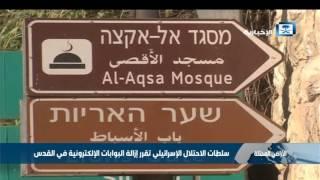 سلطات الاحتلال الإسرائيلي تقرر إزالة البوابات الإلكترونية في القدس