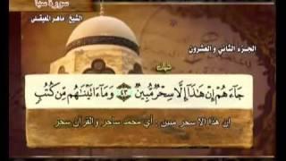 القرآن الكريم الجزء الثاني والعشرون الشيخ ماهر المعيقلي Holy Quran Part 22 Sheikh Al Muaiqly