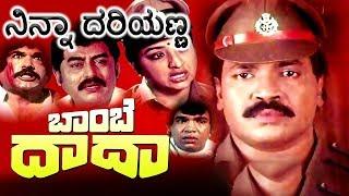 Bombay Dada Movie Songs || Ninna Daariyanna || Tiger Prabhakar || Vani Viswanath
