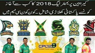 Caribbean Premier League 2018 schedule date | CPL 2018 All Teams | CPL 2018 Pakistani players Teams