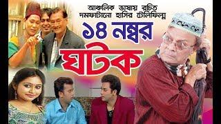 ১৪ নম্বর ঘটক | Ctg Natok | Shah Amanat Music | 2017