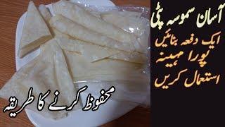 samosa patti recipe in urdu roll patti Ramzan special recipes 2018