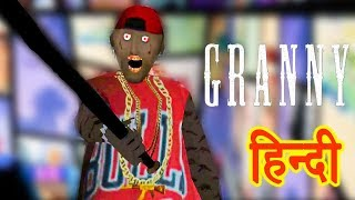 GRANNY - Deewani GTA Ki   Horror