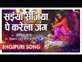 Download Video Download Saiyan Sejia Pe Karela Jang -सईया सेजिया पे करेला जंग | ABHISHEK ANAND | New Bhojpuri Love Song 2018 3GP MP4 FLV