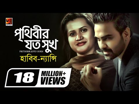 Prithibir Joto Sukh | Bangla  Song 2017 | by Habib Wahid | Nancy | ☢☢ EXCLUSIVE ☢☢