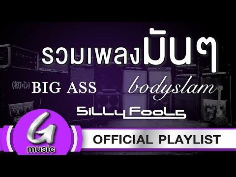 Xxx Mp4 รวมเพลงมันๆ Bodyslam Big Ass Silly Fools G Music Playlist ฟังเพลงต่อเนื่อง 3gp Sex