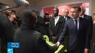 ...الرئيس الفرنسي إيمانويل ماكرون يزور مركزا للمهاجرين