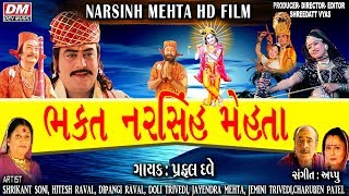 Narsinh Mehta Film | Gujarati Movies Full | Bhagat Narsinh Mehta | Shrikant Soni | Prabhatiya