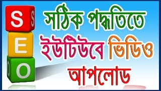 YouTube  SEO friendly Video Upload and Increase Video Views and rank in first page -bangla tutorial