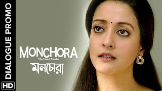 Is the Ruby in danger? | Monchora Bengali Movie | Dialogue Promo