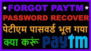 How to find my lost or forgotten/forget PayTM Password? PayTM passowrd bhool gaya? Hindi video