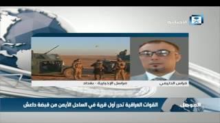مراسل الإخبارية: تم تحرير إحدى القرى بالساحل الأيمن من الموصل ولا تزال قوات الجيش تواصل تقدمها