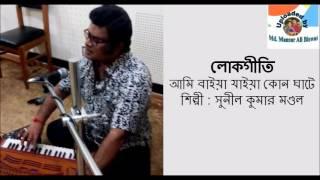 Ami Baiya Jaiya Kon Ghate : Lokgeeti : Sunil Kumar Mandal