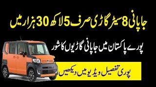 Japani 8 Seater Car in Pakistan Just 5 Lakh 30 Thousand Rupees japan Brand in Pk