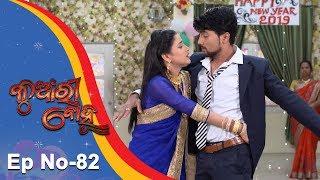 Kunwari Bohu | Full Ep 82 | 10th Jan 2019 | Odia Serial – TarangTV