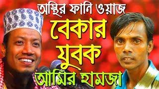 Islamic Bangla Waz Mahfil 2018 Mufti Maulana Amir Hamza waz || Waz bangla 2016 amir hamza waz 2017