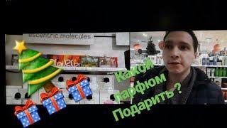 Какой парфюм подарить  совместно   с Olya-lya Parfumchikova