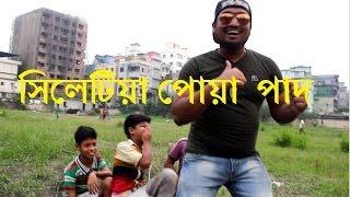 সিলেটিয়া পোয়া  পাদ pad  Bangla funny video 2017 - Funny video 2017  (  Ha Show BD )