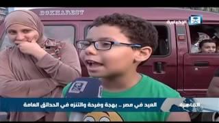 العيد في مصر .. بهجة وفرحة والتنزه في الحدائق العامة