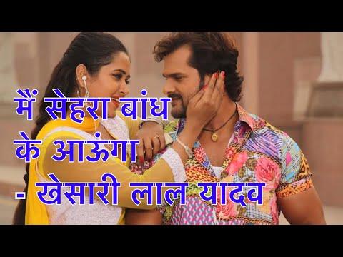 Xxx Mp4 मैं सेहरा बांध के आऊंगा Mein Sehra Bandh Ke Aaunga Bhojpuri Movie Khesari Lal Yadav Aaj Ka Arjun 3gp Sex