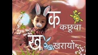 Ka Bata Kachhuwa Kha Kharayo | Nepali Rhyme