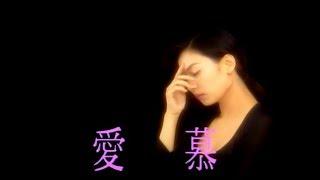 鄺美雲 Cally Kwong - 愛慕 (官方完整版MV)