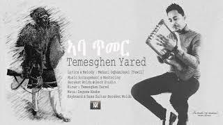 Temesghen Yared - Aba Timer | ኣባ ጥመር  New Eritrean Music 2019