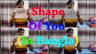 Bhalobashi Tomar Akriti - Shape Of You (In Bangla)