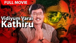 Tamil Evergreen Movie | Vidiyum Varai Kaathiru | Super Hit Thriller Movie | Ft.Bhagyaraj, Sathyakala