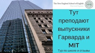 New England School of English (NESE)