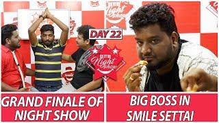 Big Boss in Smile Settai   Grand Finale Of Night Show   Day 22   Smile Settai