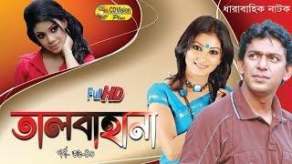 Talbahana Episode 36-40 | Dharabahik Natok | Chanchal Chowdhury, Shoshi, Amirul | CD Vision
