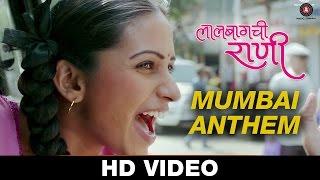 Mumbai Anthem - Lalbaugchi Rani | Veena Jamkar, Aashok Shinde, Pratima Joshi | Divya Kumar