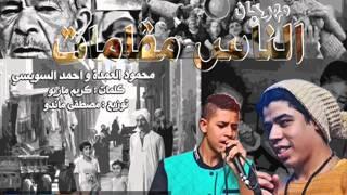 مهرجان الناس مقامات | احمد السويسى و محمود العمدة | تيم مطبعه 2015 تيم مطبعه تيم مطبعه