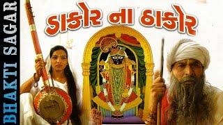 Dakor Na Thakor   Shrinathji Bhajan Gujarati   Full VIDEO Songs With History   Vatsala Patil