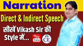 DIRECT INDIRECT SPEECH - NARRATION - ENGLISH GRAMMAR FOR SSC BANK EXAMS