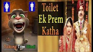Toilet Ek Prem Katha Full Movie Watch Online Funny Comedy  Talking Tom Hindi Talking Tom Funny Video