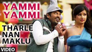 Yammi Yammi Video Song | Tharle Nan Maklu | Srinagara Kitty