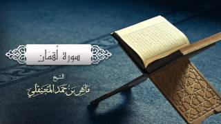 الشيخ ماهر المعيقلي - سورة لقمان (النسخة الأصلية)   (Surat Luqman (Official Audio