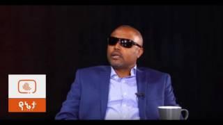 Ethiopia: ሰው ምንድ ነው?  ሰው ሆናችሁ ሙቱ ማለትስ??