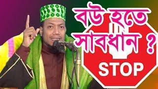 বউ হতে সাবধান আমির হামজা বাংলা ওয়াজ mufti amir hamza bangla waz